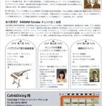 Ginza rei No.3 ura