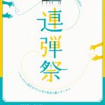 20150506_LesQuatreMains-matsuri-04