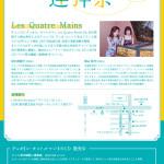 20150506_LesQuatreMains-matsuri-05