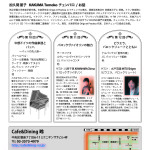 flyer-ginza-rei-4th-p002