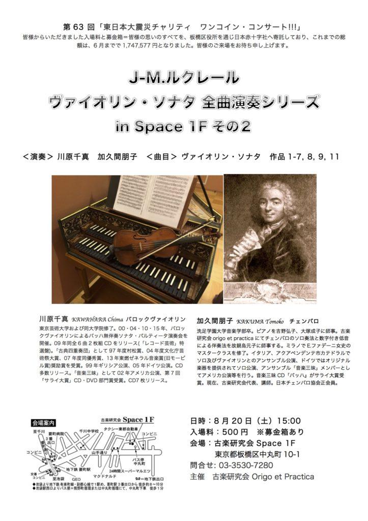 第63回「東日本チャリティ ワンコインコンサート」
