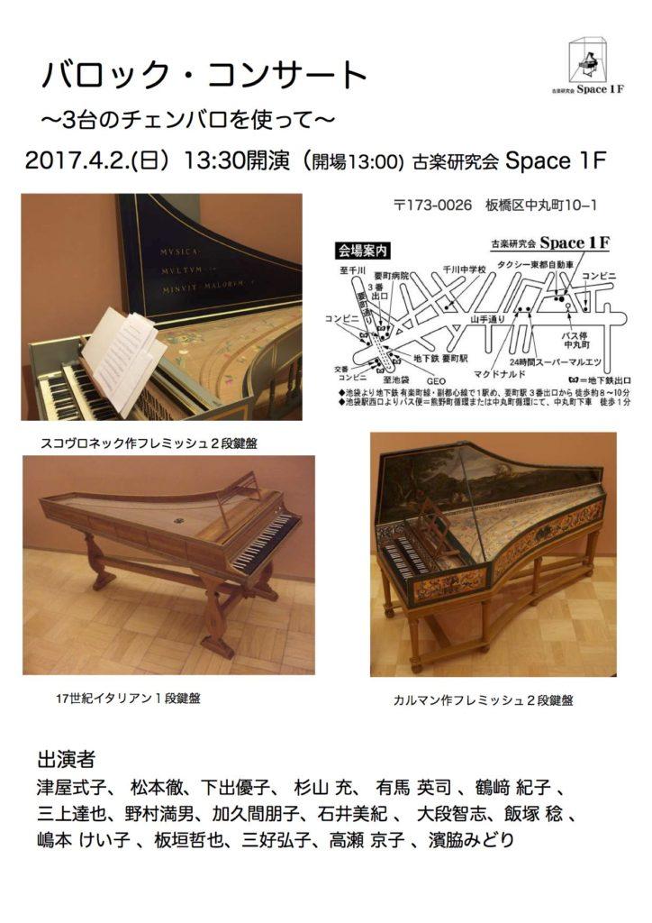 0402バロックコンサート案内ss